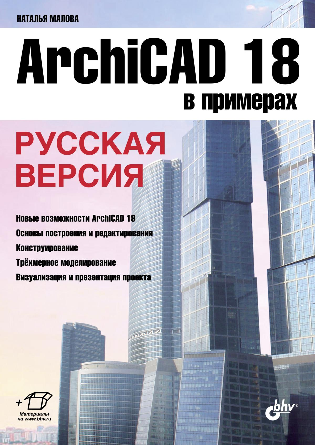 Cover ArchiCAD 18 in the examples