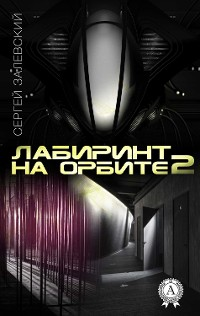 Cover Labyrinth in orbit 2