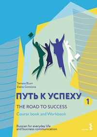 Cover The Road to Success - Russian for everyday life and business communication