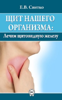 Shield of our body: we treat the thyroid gland